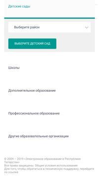 Edu.Tatar Электронный дневник. screenshot 2