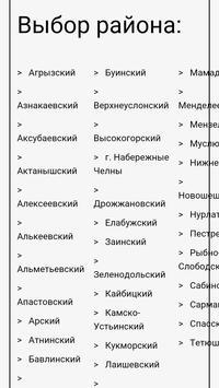 Edu.Tatar Электронный дневник. screenshot 7
