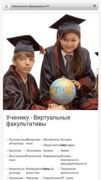 Edu.Tatar Электронный дневник. screenshot 9