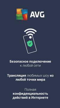 AVG Безопасная VPN: прокси-сервер без ограничений постер