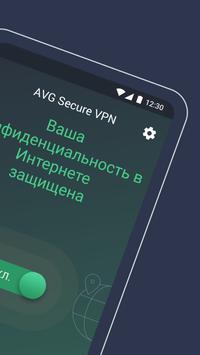 AVG Безопасная VPN: прокси-сервер без ограничений скриншот 2