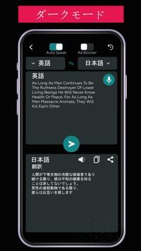 翻訳 - 無料翻訳アプリ スクリーンショット 2