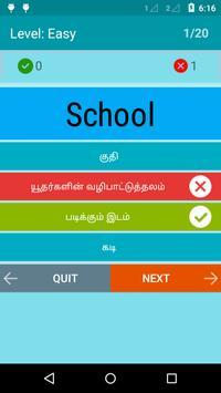English To Tamil Dictionary screenshot 4