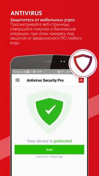 Avira Security постер