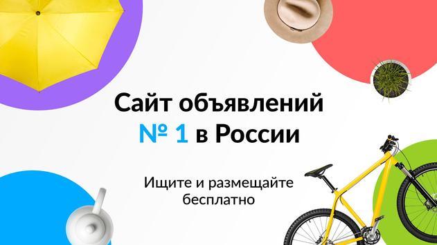 Объявления Авито: авто, работа, квартиры, вещи poster