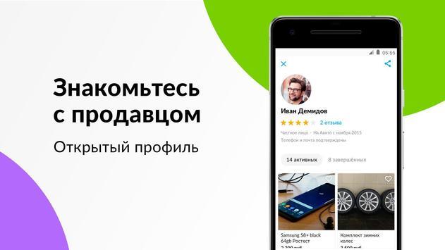 Объявления Авито: авто, работа, квартиры, вещи screenshot 2