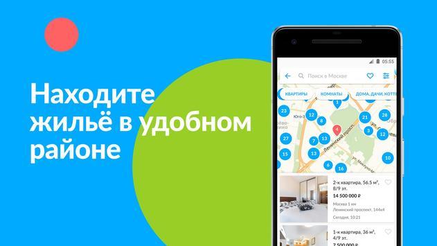 Объявления Авито: авто, работа, квартиры, вещи screenshot 4