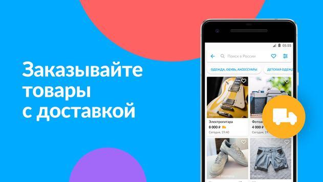 Объявления Авито: авто, работа, квартиры, вещи screenshot 5