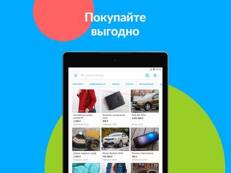 Объявления Авито: авто, работа, квартиры, вещи screenshot 7