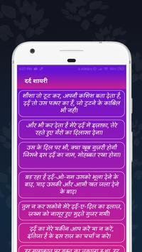 Best Hindi Shayari screenshot 2