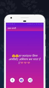 Best Hindi Shayari screenshot 3