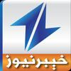 Khyber News-icoon