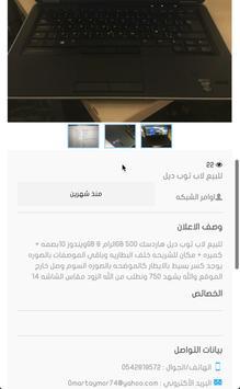 فرص - Foruss screenshot 2