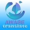 Awabe Translate APK