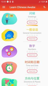 Learn Chinese daily - Awabe poster