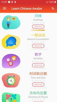 Learn Chinese daily - Awabe पोस्टर