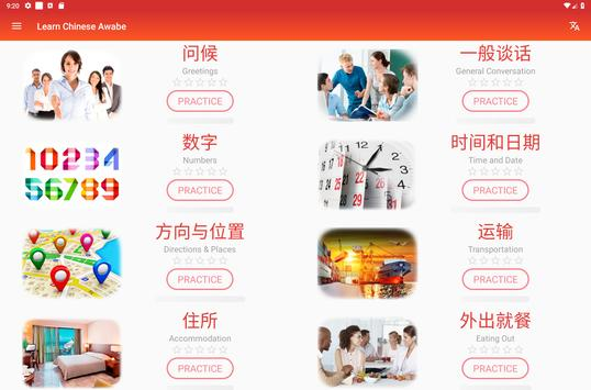 Learn Chinese daily - Awabe screenshot 8