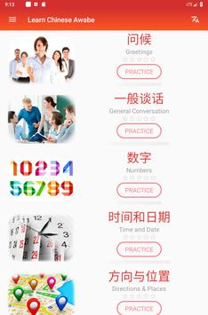 Learn Chinese daily - Awabe screenshot 9