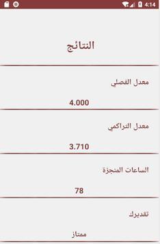 احسب معدلك - جامعة البترا screenshot 3