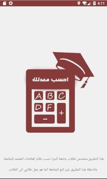 احسب معدلك - جامعة البترا poster