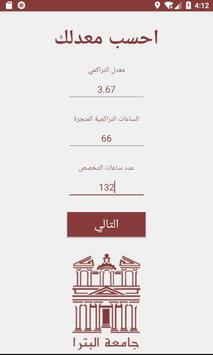 احسب معدلك - جامعة البترا screenshot 1
