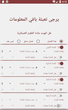 احسب معدلك - جامعة البترا screenshot 2