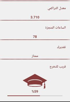 احسب معدلك - جامعة البترا screenshot 4
