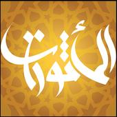 Al-Ma'thurat icon