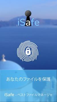 iSafe ポスター