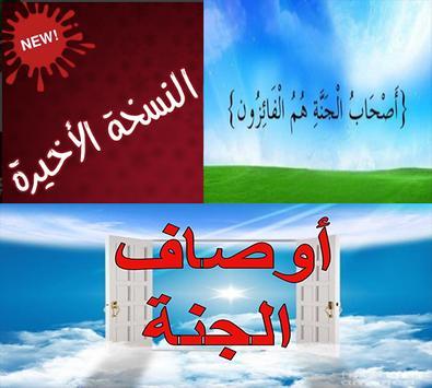 أوصاف الجنة من القرآن والسنة screenshot 2