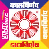 KALNIRNAY 2019 icon