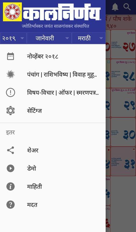 kalnirnay june 2019 marathi