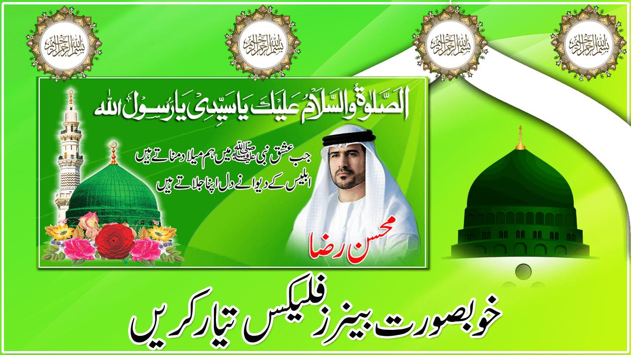 Eid Milad-un-Nabi Rabi ul Awal Flex Maker 2018 for Android