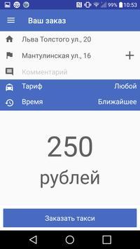 Таксимания. Заказ такси screenshot 1