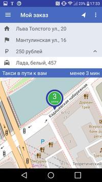 Таксимания. Заказ такси screenshot 2