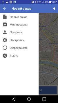 Таксимания. Заказ такси screenshot 4