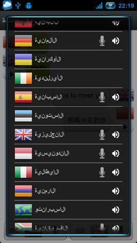 صوت المترجم مترجم جوجل الدعم تصوير الشاشة 1