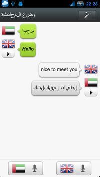 صوت المترجم مترجم جوجل الدعم تصوير الشاشة 2
