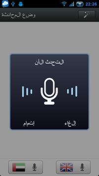 صوت المترجم مترجم جوجل الدعم تصوير الشاشة 3