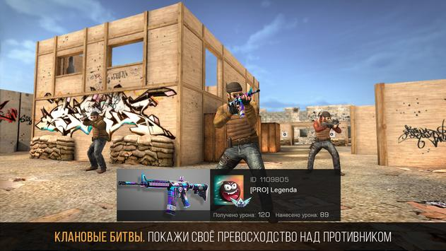 Standoff 2 скриншот 2
