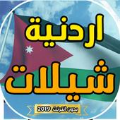 شيلات اردنية بدون انترنت 2019 icon