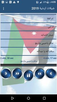 شيلات اردنية بدون انترنت 2019 screenshot 7