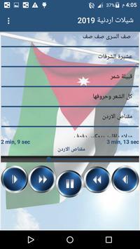 شيلات اردنية بدون انترنت 2019 screenshot 9