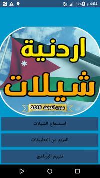 شيلات اردنية بدون انترنت 2019 poster