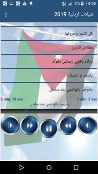 شيلات اردنية بدون انترنت 2019 screenshot 10