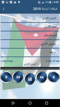 شيلات اردنية بدون انترنت 2019 screenshot 1
