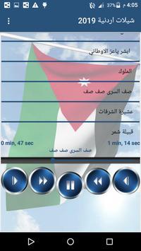شيلات اردنية بدون انترنت 2019 screenshot 3