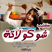 فيديو كليب اغنية شوكولاثه  زينب وحسين بدون انترنت icon