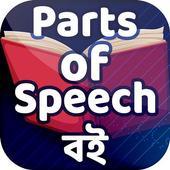 Parts of speech book পদ প্রকরণ -  Grammar English icon