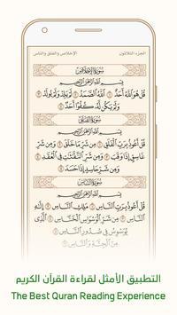 آية - تطبيق القرآن الكريم Poster